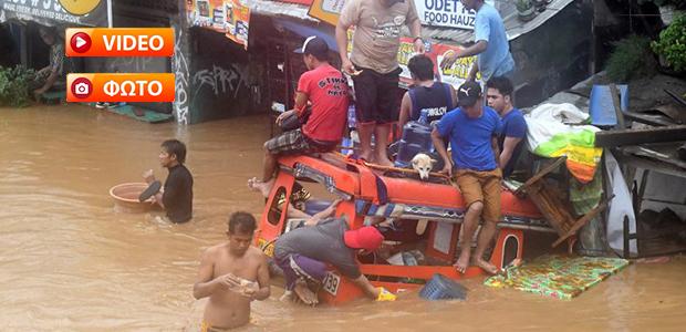 Στο έλεος τροπικής καταιγίδας οι Φιλιππίνες -182 νεκροί, 150 αγνοούνται