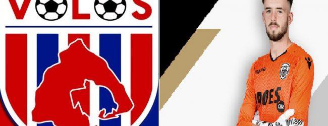 Δεύτερη μεταγραφή ο Volos NFC – Πήρε τερματοφύλακα από τον ΠΑΟΚ