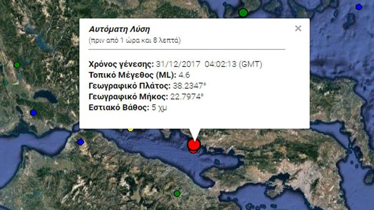 Σεισμός 4,6 Ρίχτερ στον Κορινθιακό - Αισθητός σε Αττική, Στερεά, Πελοποννησο