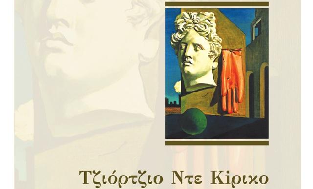 Η Εταιρεία Θεσσαλικών Ερευνών συστήνει στο ευρύ κοινό τον Τζιόρτζιο ντε Κίρικο