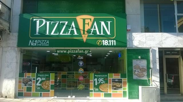 Νέο κατάστημα Pizza Fan στην Καλαμαριά Θεσσαλονίκης