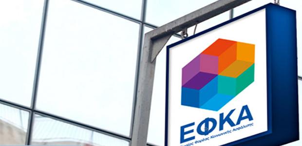 Προσλήψεις με ατομικές συμβάσεις προωθεί ο ΕΦΚΑ στον Βόλο