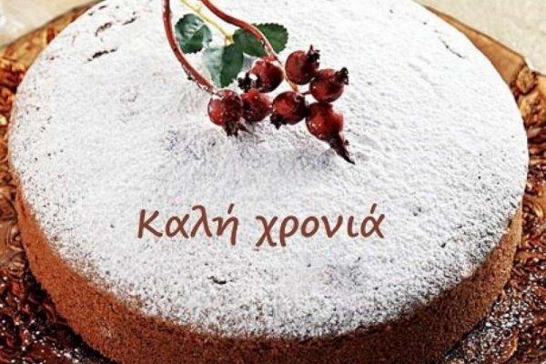 Κόβει την πίτα του ο Ελληνογαλλικός Σύνδεσμος