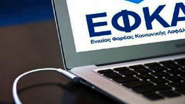 Εγκύκλιος του ΕΦΚΑ για τον εξωδικαστικό μηχανισμό ρύθμισης οφειλών επιχειρήσεων έως 50.000€