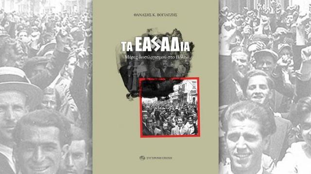 Για το βιβλίο του Θανάση Βογιατζή: «Τα ΕΑΣΑΔΙΑ. Μέρες δωσιλογισμού στο Βόλο»
