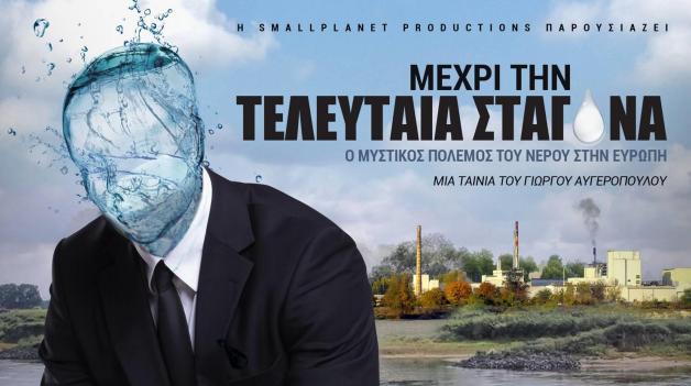 Το νέο ντοκιμαντέρ του Γ. Αυγερόπουλου στο CineDoc Βόλου