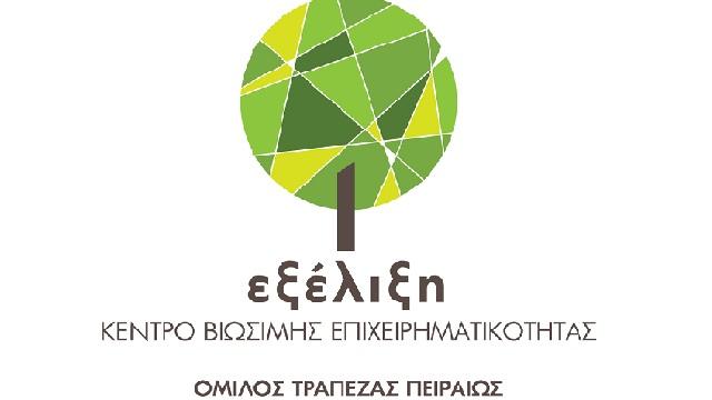 Εκπαιδευτικό πρόγραμμα στον Βόλο για εξαγωγές φρέσκων φρούτων και λαχανικών