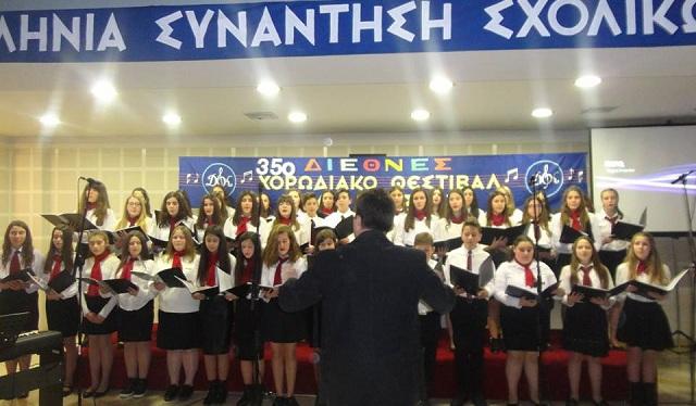 Διεθνής συνάντηση σχολικών χορωδιών
