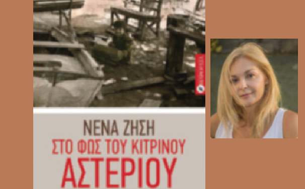 Η Νένα Ζήση παρουσιάζει το βιβλίο της στον Αλμυρό