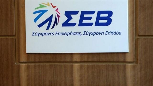 ΣΕΒ: Ενισχύει τις αναπτυξιακές προοπτικές η ψήφιση των προαπαιτούμενων