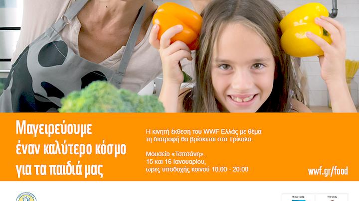 Η WWF στο δήμο Τρικκαίων για τη βιώσιμη διατροφή