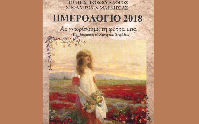 Παρουσιάζεται το ημερολόγιο των Σοφαδιτών