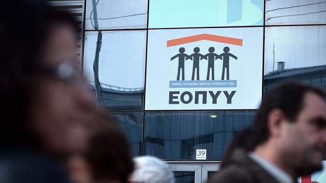 Διώξεις κατά 9 ατόμων για ζημία 15 εκατ. ευρώ στον ΕΟΠΥΥ