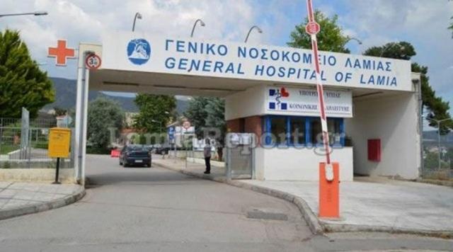 Το Νοσοκομείο Λαμίας «δανείζεται» γιατρούς από Τρίκαλα και Καρδίτσα. Πολλές οι αντιδράσεις