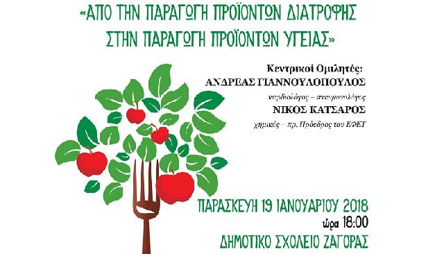 Εκδήλωση για τη γεωργική καλλιέργεια και την παγκόσμια υγεία