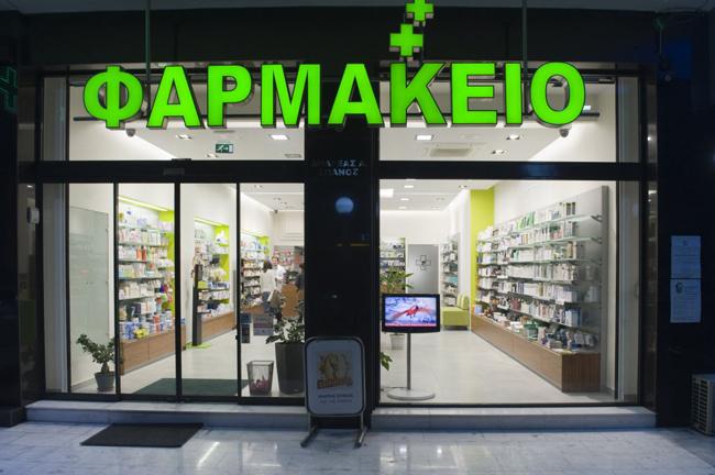 Αντιδρούν οι φαρμακοποιοί της Μαγνησίας στο πολυνομοσχέδιο
