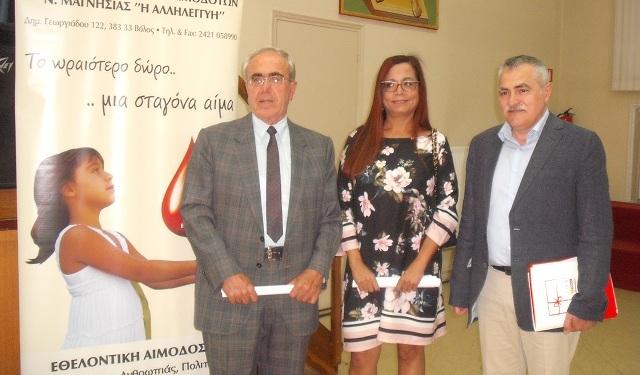 Τριάντα πέντε χρόνια προσφοράς του Συλλόγου Εθελοντών Αιμοδοτών Μαγνησίας