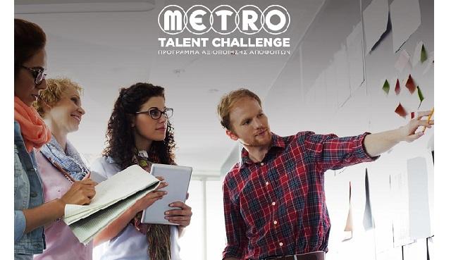 METRO TALENT CHALLENGE: Τώρα η ευκαιρία για καριέρα βρίσκεται στον Όμιλο METRO