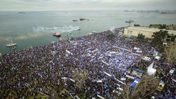 Σε εξέλιξη το συλλαλητήριο για το Μακεδονικό (φωτο)