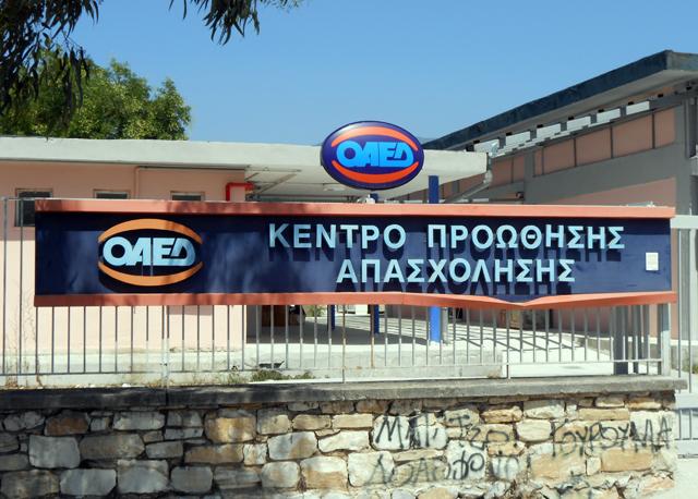 62.693 άτομα αναζητούν εργασία στη Θεσσαλία σύμφωνα με στοιχεία του ΟΑΕΔ
