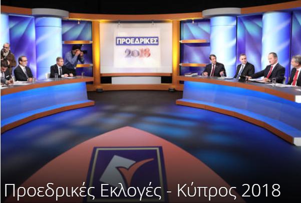 Προεδρικές εκλογές Κύπρου: Καταγγελίες και μειωμένη συμμετοχή