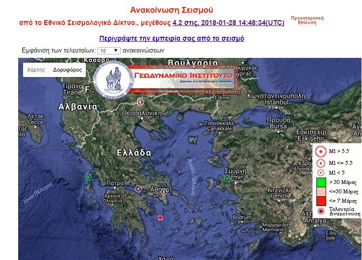 Σεισμός 4,2 βαθμών ανοιχτά της Ύδρας