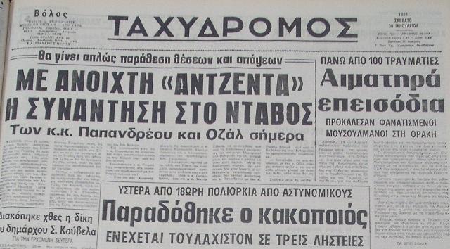 30 Ιανουαρίου 1988