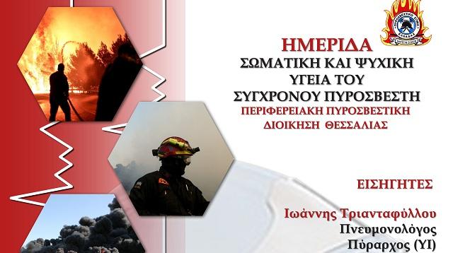 Ημερίδα με θέμα «Σωματική και ψυχική υγεία του σύγχρονου πυροσβέστη»