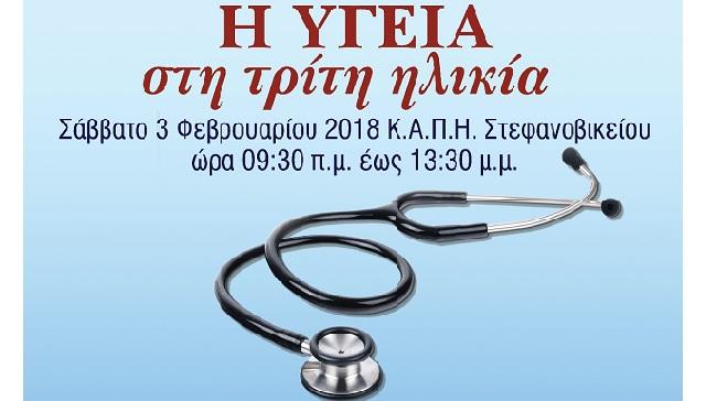 Προληπτικός έλεγχος υγείας ηλικιωμένων στο Στεφανοβίκειο