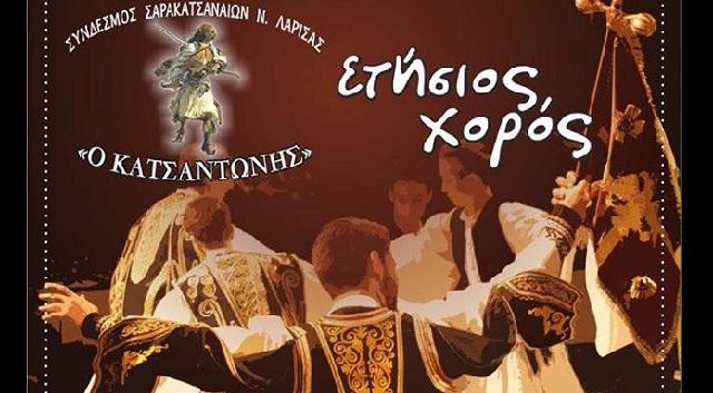 Ετήσιος χορός των Σαρακατσαναίων Λάρισας