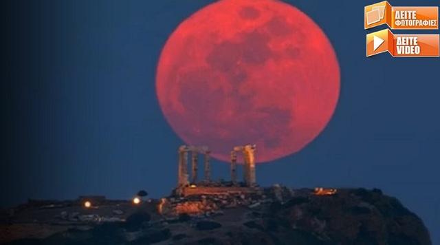 Εκπληκτικές εικόνες από το μεγαλύτερο φεγγάρι των τελευταίων 150 χρόνων
