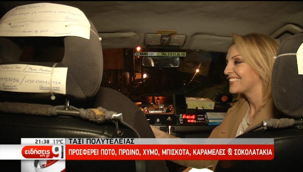 Ταξί που προσφέρει από καφέ και τυρόπιτα μέχρι αλκοόλ (video)