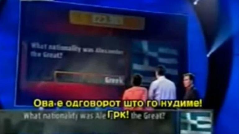 Έχασαν 23.000 λίρες επειδή απάντησαν ότι ο Μέγας Αλέξανδρος ήταν Έλληνας! (video)