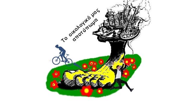 «Σύμβολο αγώνων για τη διεκδίκηση ποιότητας ζωής, η Καραμπατζάκη»