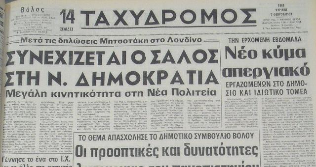 7 Φεβρουαρίου 1988