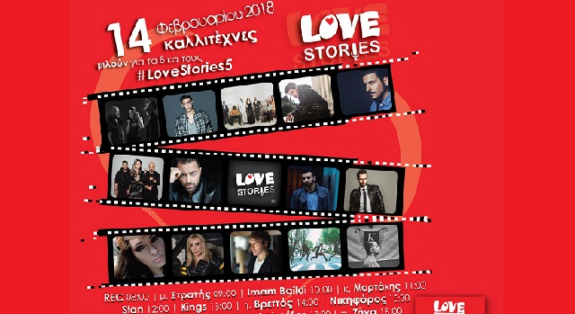 Love Stories 5 powered by IEK AKMH