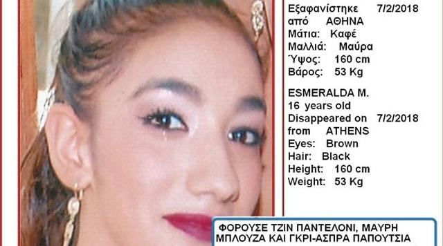 Εξαφανίστηκε 16χρονη από το σπίτι της στην Αθήνα