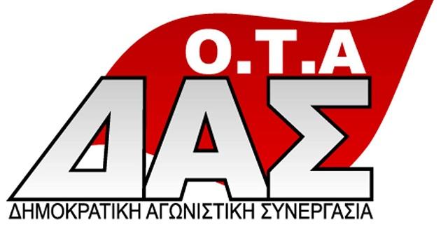 Η πρόταση της ΔΑΣ ΟΤΑ για τη συλλογική σύμβαση εργασίας