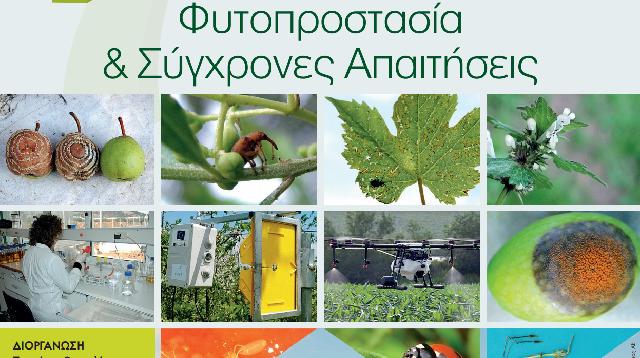 7η Πανελλήνια Συνάντηση Φυτοπροστασίας στη Λάρισα