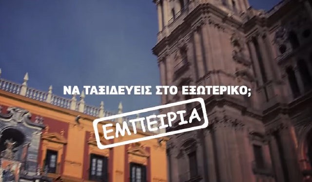 COSMOTE TV: Μεγάλος διαγωνισμός LaLiga Experience αποκλειστικά για τους συνδρομητές της