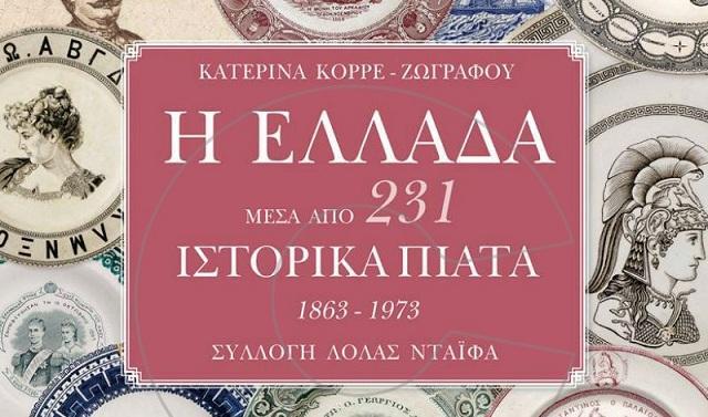 Συλλογή σημαντικών κειμηλίων της Λόλας Νταϊφά
