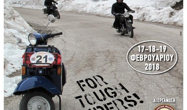 Κλασικές μοτοσικλέτες την Κυριακή της Αποκριάς στον Βόλο