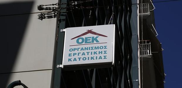 Oλη η ρύθμιση για τα δάνεια του πρώην ΟΕΚ