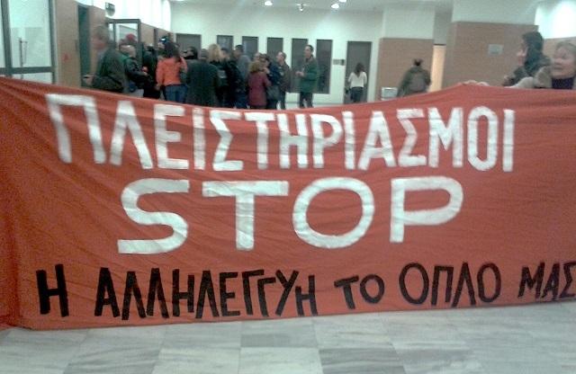 Κάλεσμα σε συγκέντρωση διαμαρτυρίας στην Εφορία Βόλου κατά των πλειστηριασμών