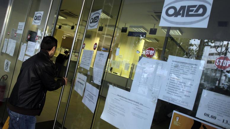 Πότε θα γίνουν οι αιτήσεις για τις 478 θέσεις στον ΟΑΕΔ