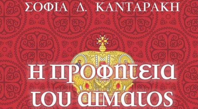 Παρουσίαση του ιστορικού μυθιστορήματος της Σοφίας Κανταράκη