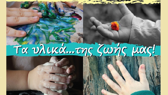 Εκθεση έργων παιδιών των Νηπιαγωγείων της Μαγνησίας