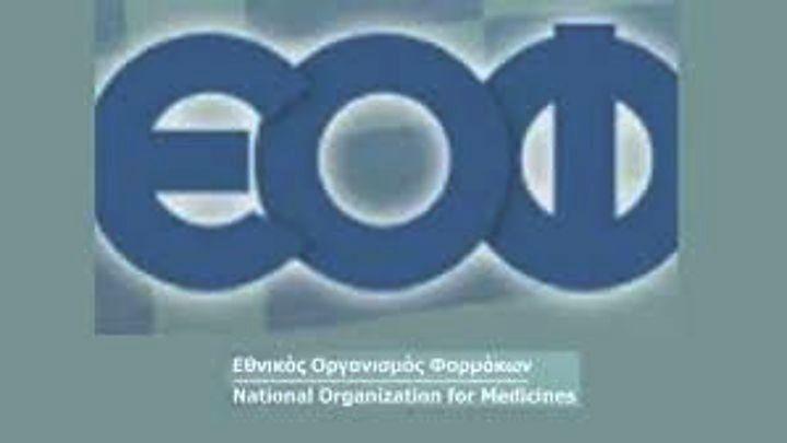 Συστάσεις του ΕΟΦ για συμπλήρωμα διατροφής