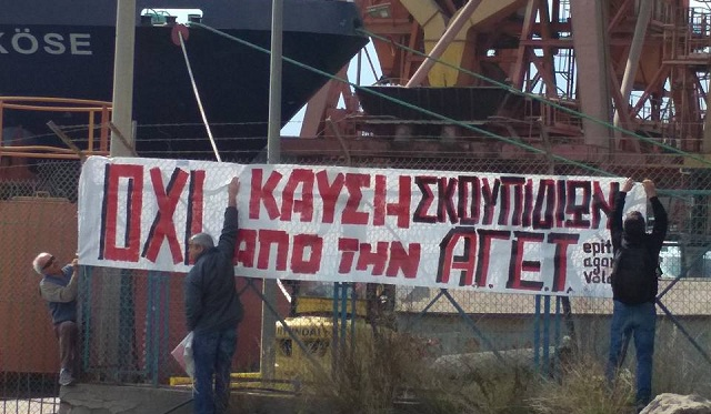 Παράσταση διαμαρτυρίας για το RDF