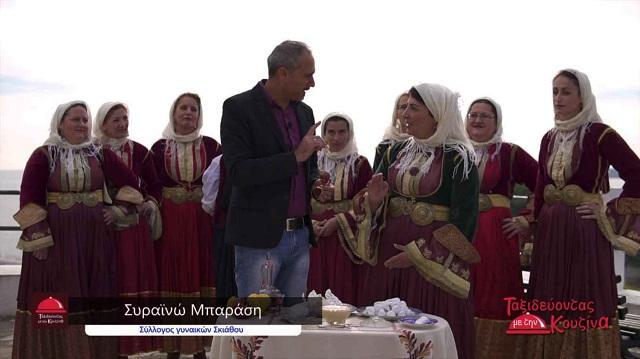 Η τοπική γαστρονομία της Σκιάθου «ταξιδεύει» σε όλη την Ελλάδα